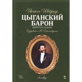 Штраус И. Цыганский барон. Оперетта в 3 актах: клавир и либретто