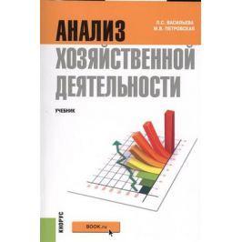Васильева Л., Петровская М. Анализ хозяйственной деятельности. Учебник