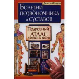 Коваль Д. Болезни позвоночника и суставов. Подробный атлас активных точек