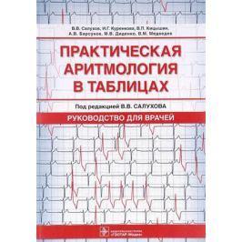 Салухов В. Практическая аритмология в таблицах. Руководство для врачей