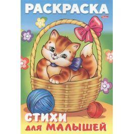 Баранюк А. Кошечка в корзинке. Стихи для малышей
