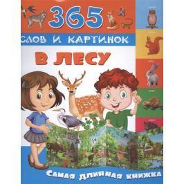 Кулешова О. (отв. ред.) В лесу. Самая длинная книжка