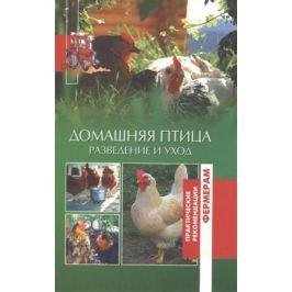 Утенкова Т. Домашняя птица. Разведение и уход