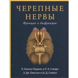 Уилсон-Паувелс Л., Стюарт П., Окессон Э., Спейси Ш. Черепные нервы. Функция и дисфункция