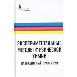 Пармон В., Рогов В. (ред.) Экспериментальные методы физической химии. Лабораторный практикум