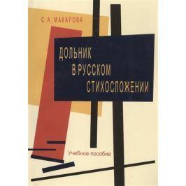 Макарова С. Дольник в русском стихосложении. Учебное пособие