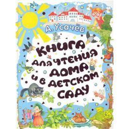 Усачев А. Книга для чтения дома и в детском саду
