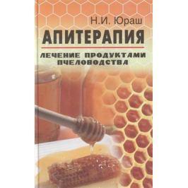 Юраш Н. Апитерапия. Лечение продуктами пчеловодства