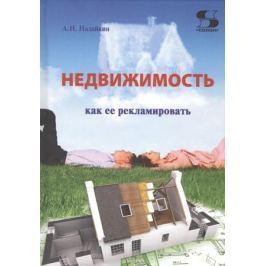 Назайкин А. Недвижимость. Как ее рекламировать