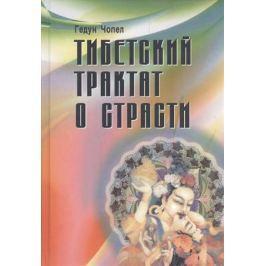 Чопел Г. Тибетский трактат о страсти