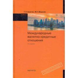 Авагян Г., Вешкин Ю. Международные валютно-кредитные отношения
