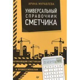 Муравлева И. Универсальный справочник сметчика