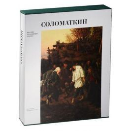 Нестерова Е. Леонид Иванович Соломаткин. Альбом