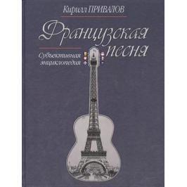 Привалов К. Французская песня. Субъективная энциклопедия
