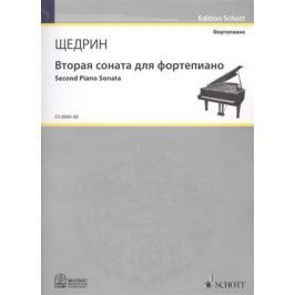 Щедрин Р. Вторая соната для фортепиано = Second Piano Sonata
