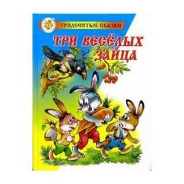 Бондаренко В. Три веселых зайца