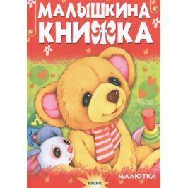 Агинская Е. Малышкина книжка