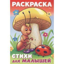 Баранюк А. Муравьишка под грибом. Стихи для малышей