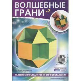 Чинюкин Д. Волшебные грани № 7. Коллекционный журнал. Усеченный многогранник
