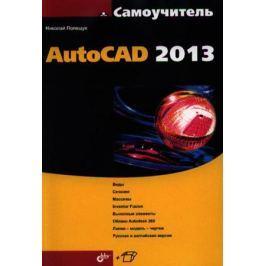 Полещук Н. Самоучитель AutoCAD 2013