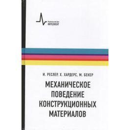 Реслер И., Хардерс Х., Бекер М. Механическое поведение конструкционных материалов: Учебное пособие