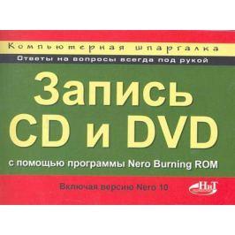 Кротов Н., Прокди Р. Запись CD и DVD с помощью прогр. Nero Burning ROM Компьютерная шпаргалка
