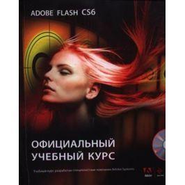 Райтман М. (пер.) Adobe Flash CS6. Официальный учебный курс. (+CD)