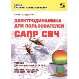 Банков С., Курушин А. Электродинамика для пользователей САПР СВЧ. Учебник
