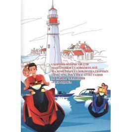 Клигман О. (ред.) Сборник вопросов для подготовки судоводителей маломерных судов на гидроцикл. Том 3. Действуют с 1 января 2017 года