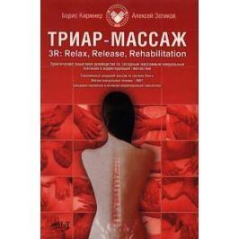 Киржнер Б., Зотиков А. Западные массажные мануальные техники и корриг. гимнастика...