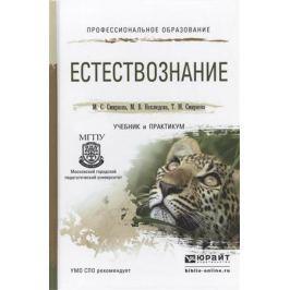 Смирнова М., Нехлюдова М., Смирнова Т. Естествознание: Учебник и практикум для СПО