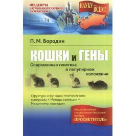 Бородин П. Кошки и гены. Современная генетика в популярном изложении