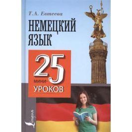 Евтеева Т. Немецкий язык. 25 мини-уроков