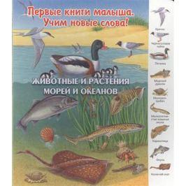 Комарова О. (отв.ред.) Животные и растения морей и океанов