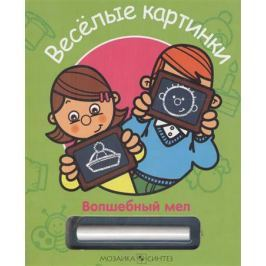 Бурмистрова Л., Мороз В. Веселые картинки
