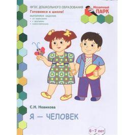 Новикова С. Я - человек. Развивающая тетрадь для детей подготовительной к школе группы ДОО. 6-7 лет
