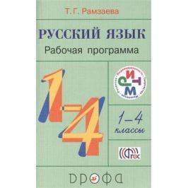 Рамзаева Т. Русский язык. Рабочая программа. 1-4 классы 8-е издание, стереотипное