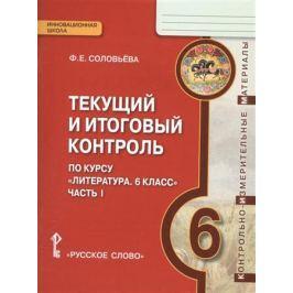 Соловьева Ф. Текущий и итоговый контроль по курсу
