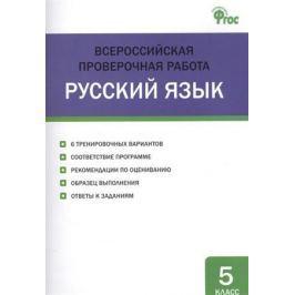 Егорова Н. (сост.) Всероссийская проверочная работа. Русский язык. 5 класс