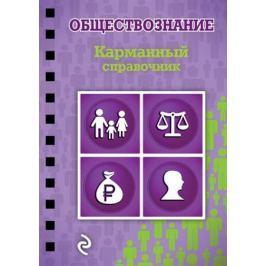 Плавинский Н. Обществознание. Карманный справочник