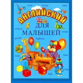 Иванова М. Английский для малышей Иванова