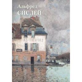 Астахо Ю. Альфред Сислей Альбом