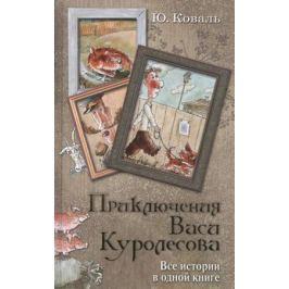 Коваль Ю. Приключения Васи Куролесова. Все истории в одной книге