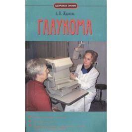 Жданова Л. Глаукома