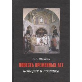 Шайкин А. Повесть временных лет. История и поэтика