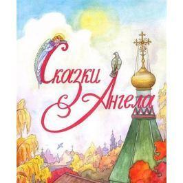 Глазунова И. Сказки Ангела. Десять заповедей для детей