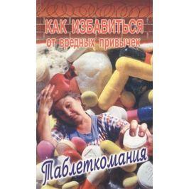Таблеткомания Как избавиться от вредных привычек