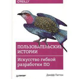 Паттон Дж. Пользовательские истории. Искусство гибкой разработки ПО