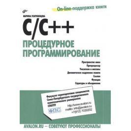 Полубенцева М. C/C++ Процедурное программирование