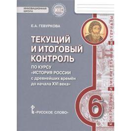 Гевуркова Е. Текущий и итоговый контроль по курсу